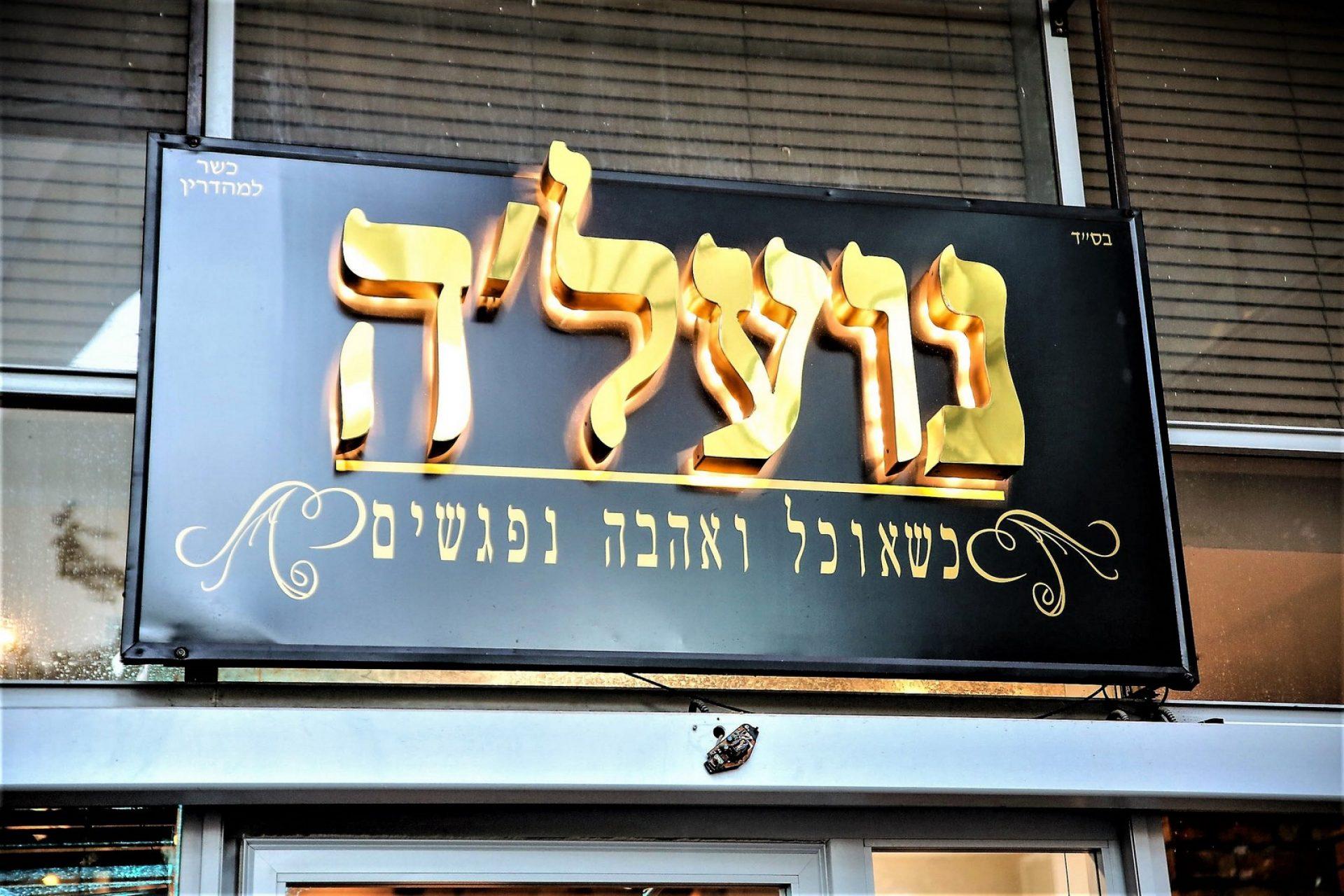 bar-mitzva (29)
